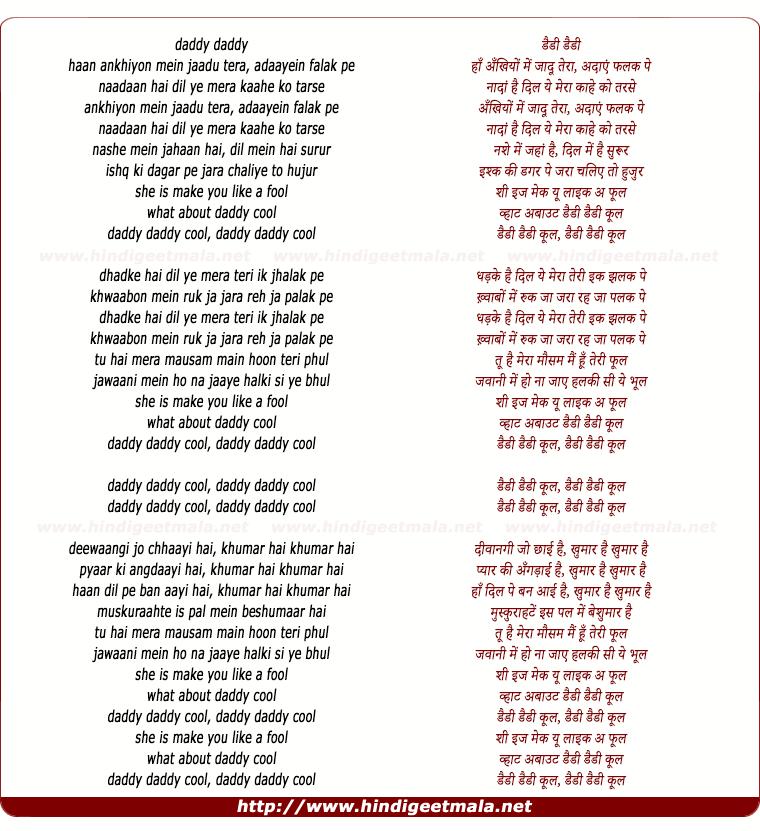 lyrics of song Daddy Daddy Cool