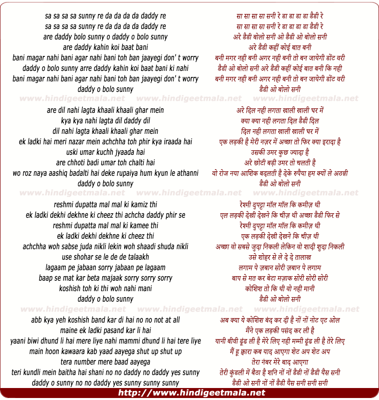 lyrics of song Daddy O Bolo Sunny