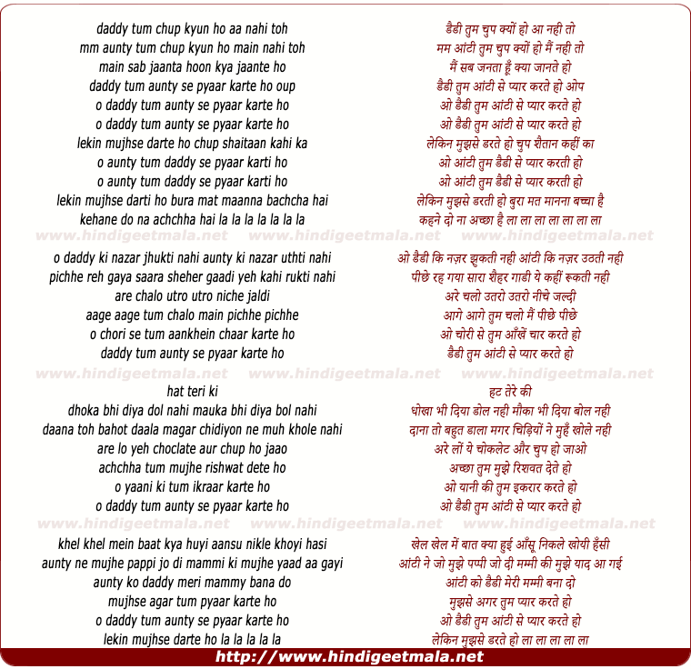 lyrics of song Daddy Tum Aunty Se Pyaar Karte Ho