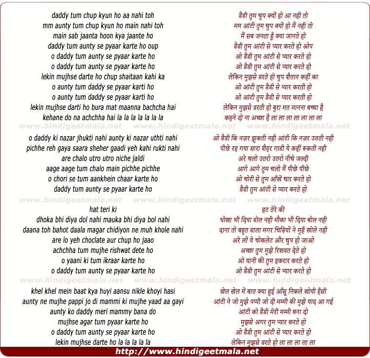 lyrics of song Daddy Tum Aunty Se Pyaar Karte Ho
