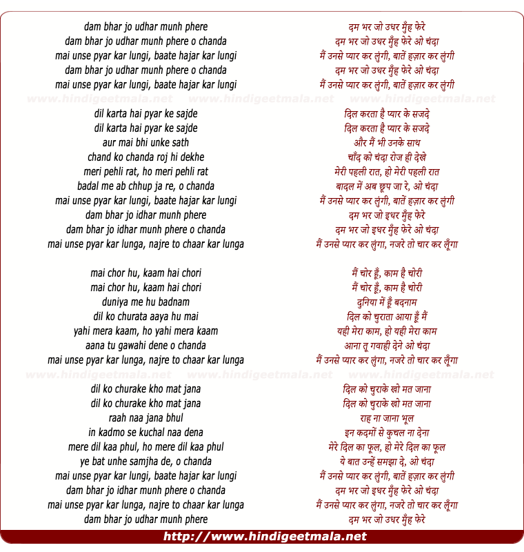 lyrics of song Dam Bhar Jo Udhar Munh Phere