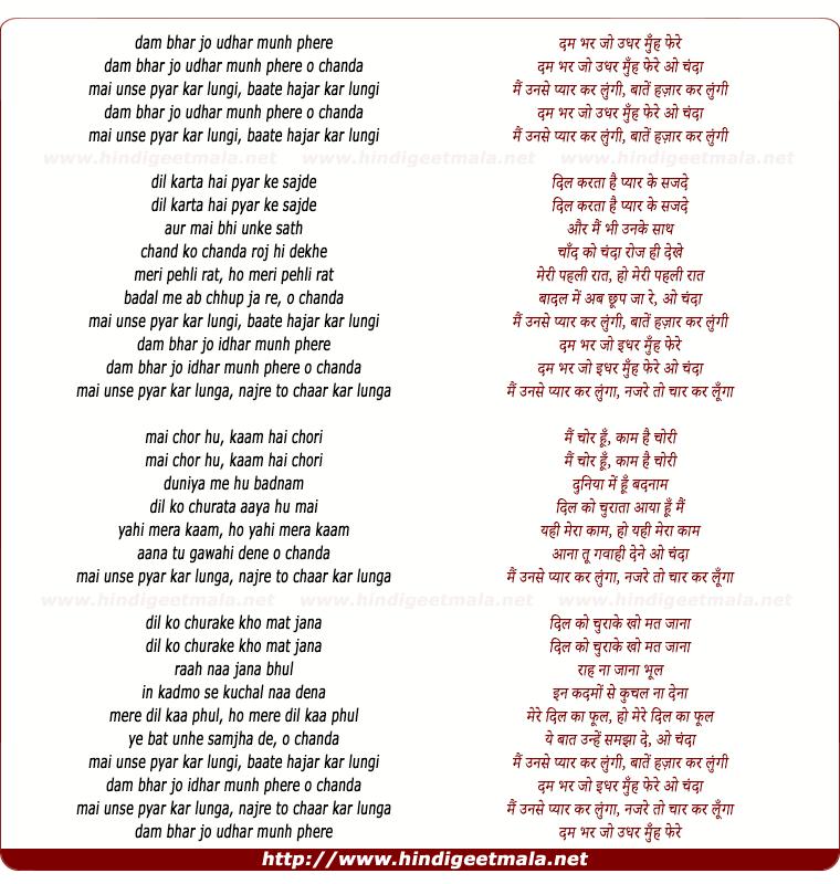 lyrics of song Dam Bhar Jo Udhar Munh Phere