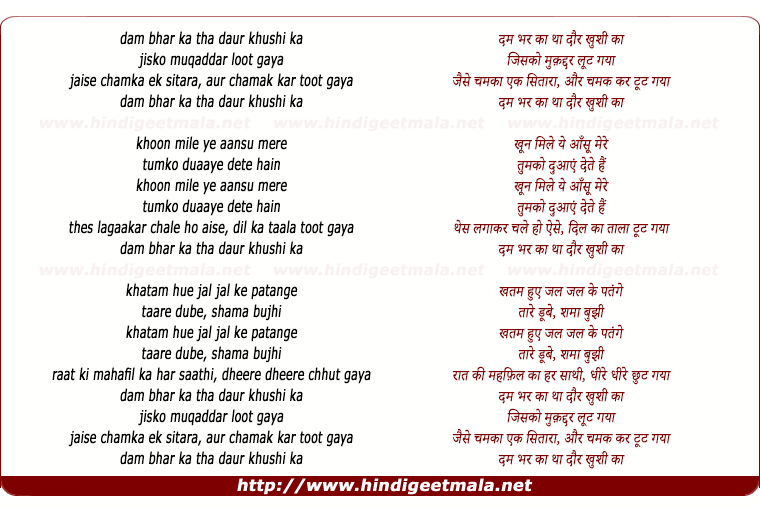 lyrics of song Dam Bhar Ka Tha