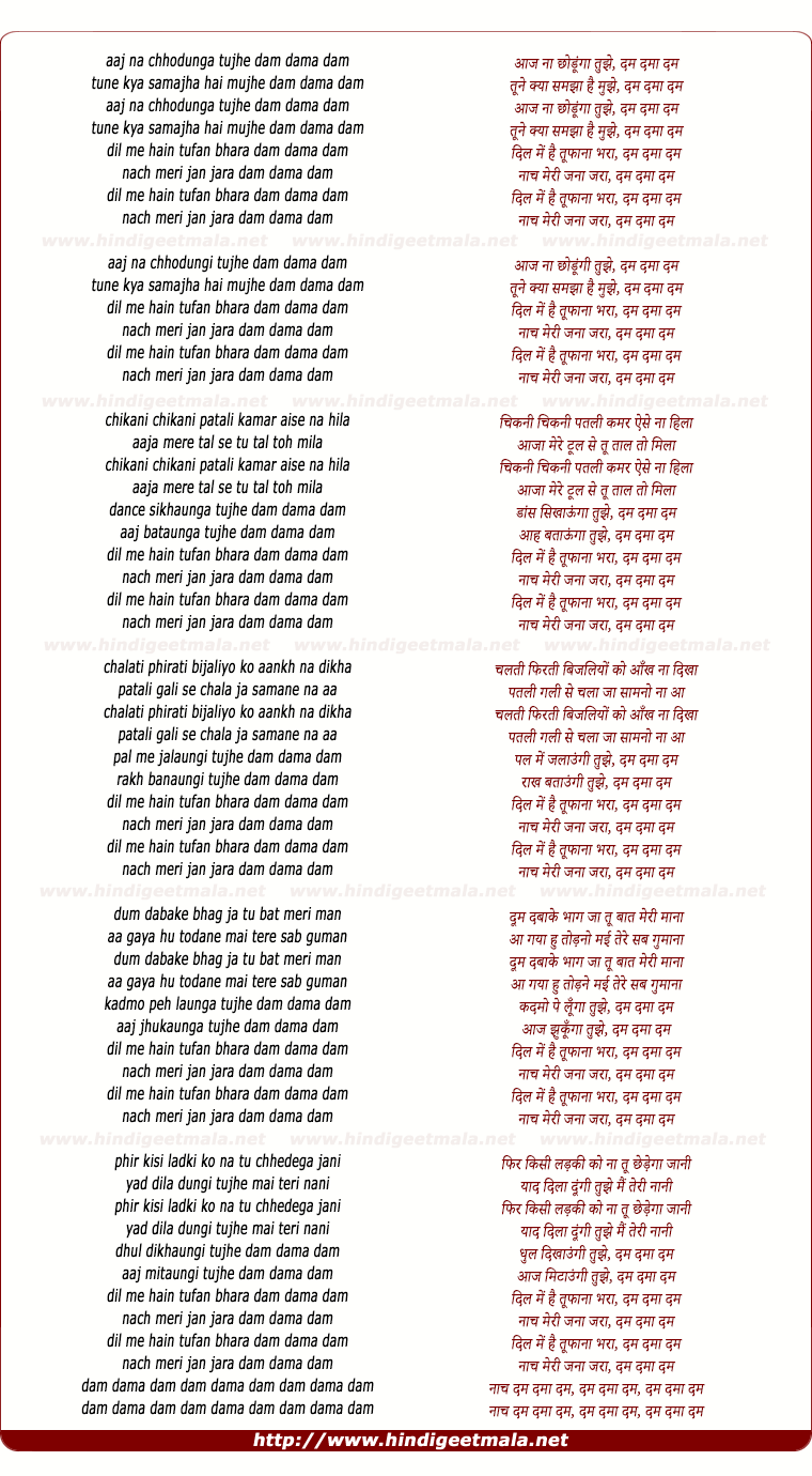 lyrics of song Dam Dama Dam