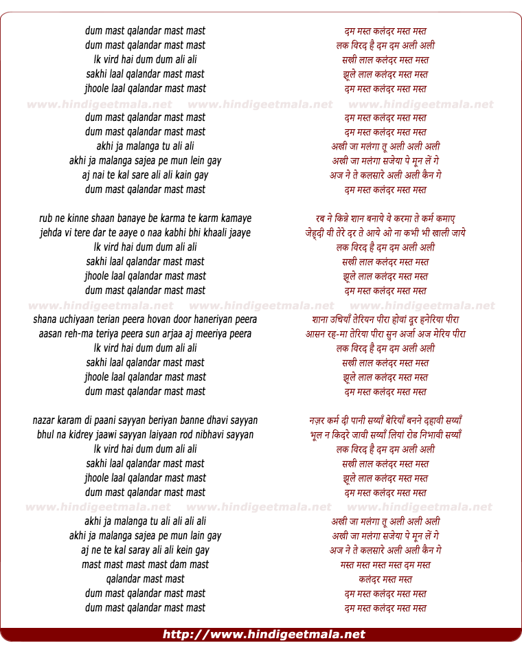 lyrics of song Dam Mast Qalandar