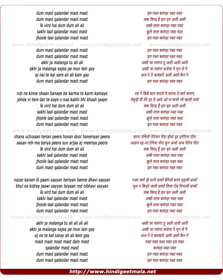 lyrics of song Dam Mast Qalandar