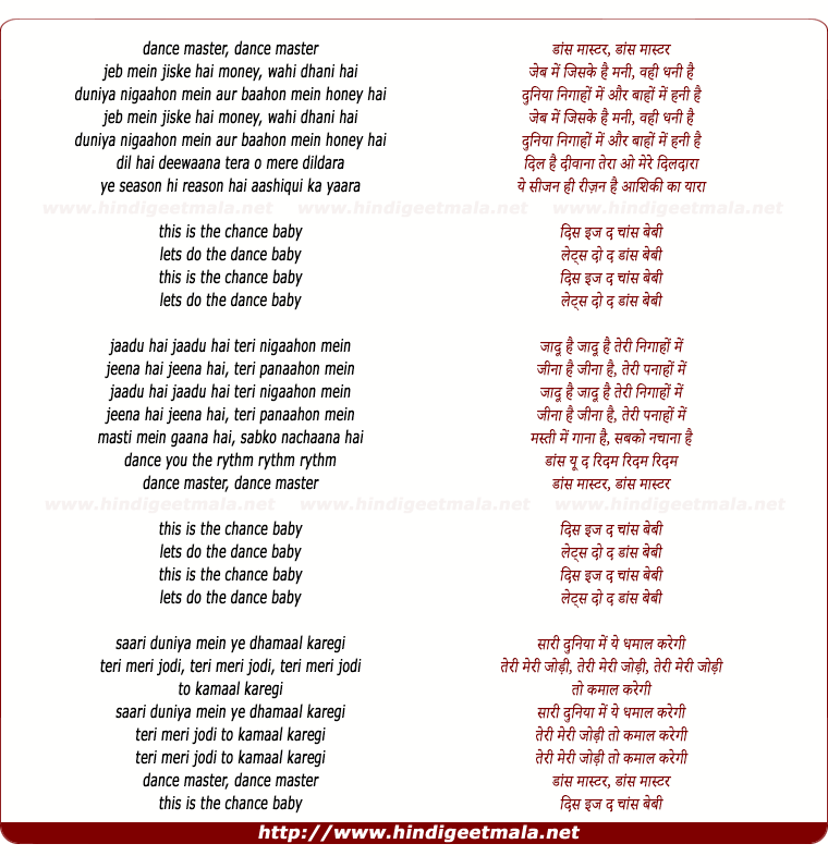 lyrics of song Dance Master Jeb Mein Jiske Hai Money