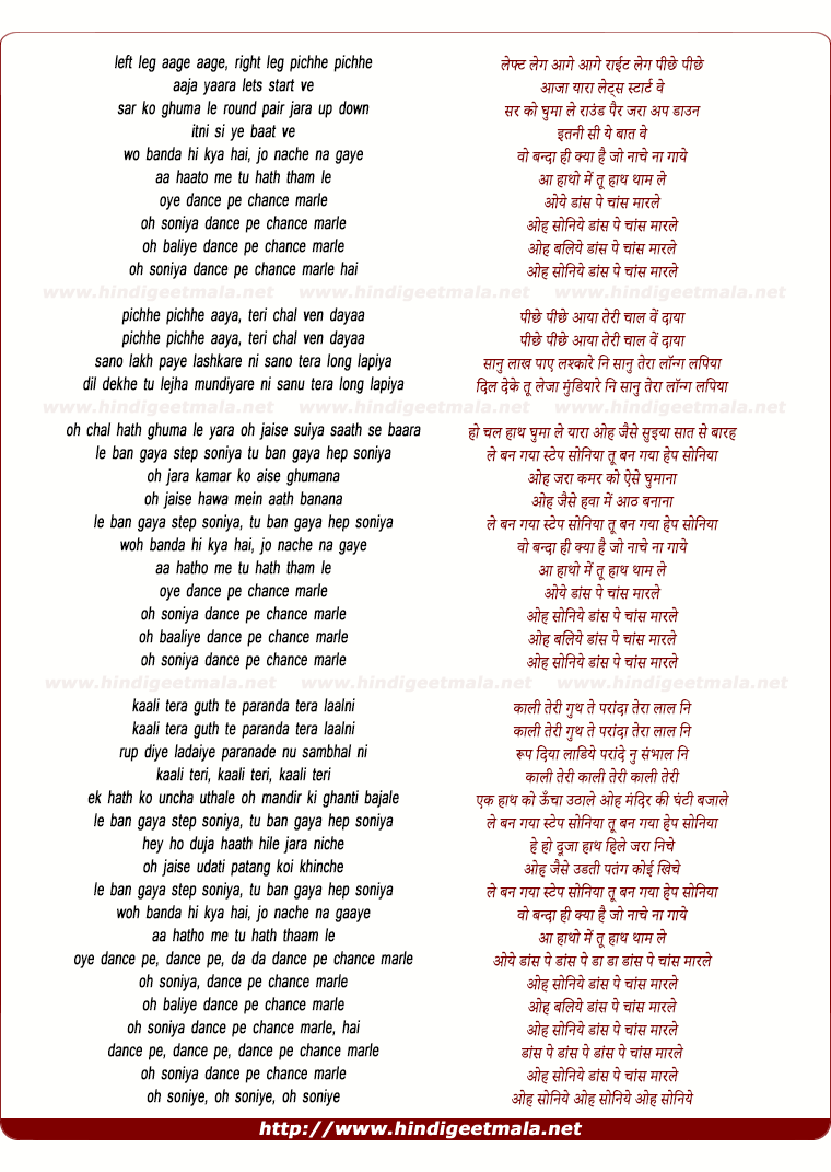 lyrics of song Dance Pe Chance Marle