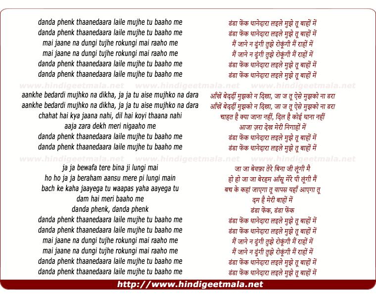 lyrics of song Dandaa Phenk Thanedara Layile Mujhe Tu Bahon Mein