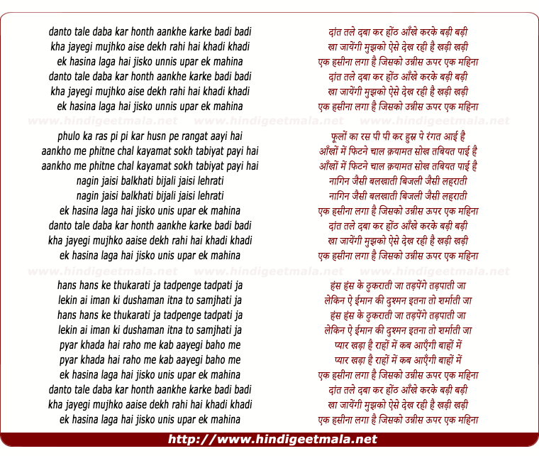 lyrics of song Danto Tale Daba Kar Honth