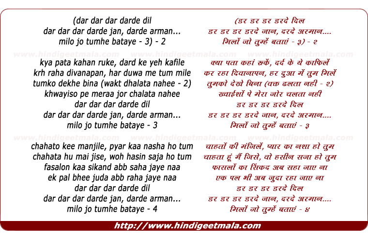 lyrics of song Dar Dar Dar Darde Dil