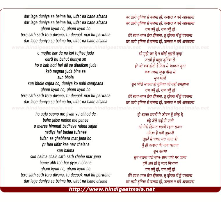 lyrics of song Dar Lage Duneeya Se Balma