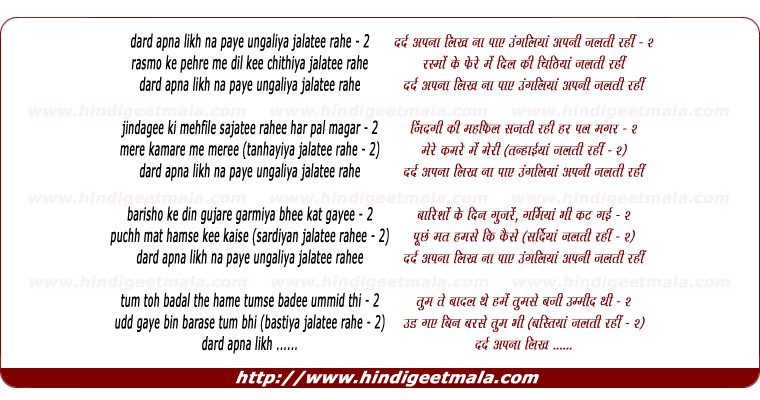 lyrics of song Dard Apna Likh Na Paye