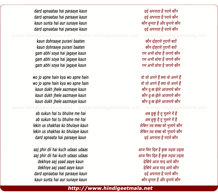 lyrics of song Dard Apnaataa Hai Paraaye Kaun