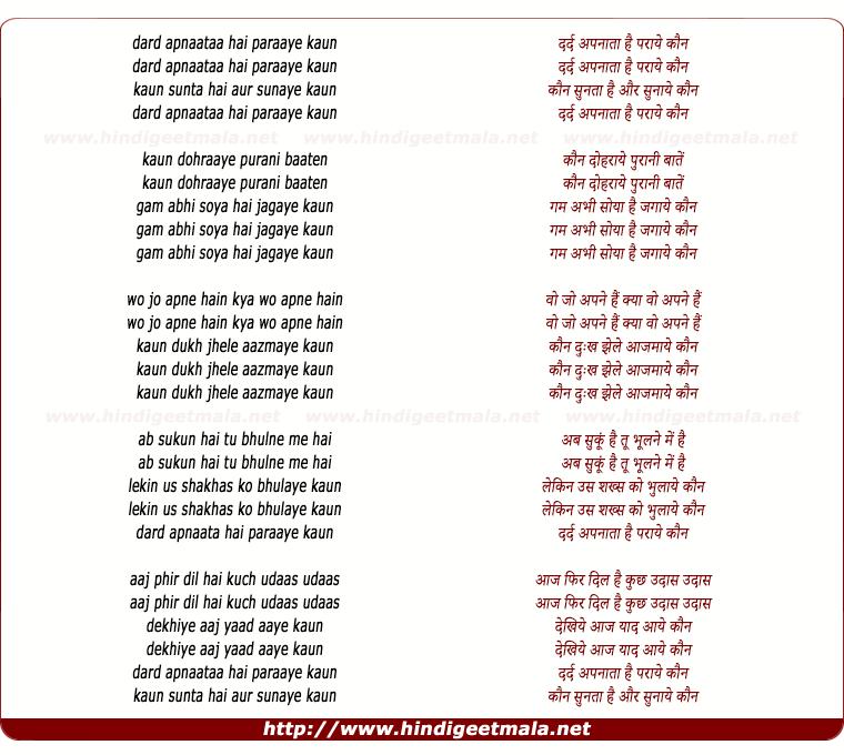 lyrics of song Dard Apnaataa Hai Paraaye Kaun