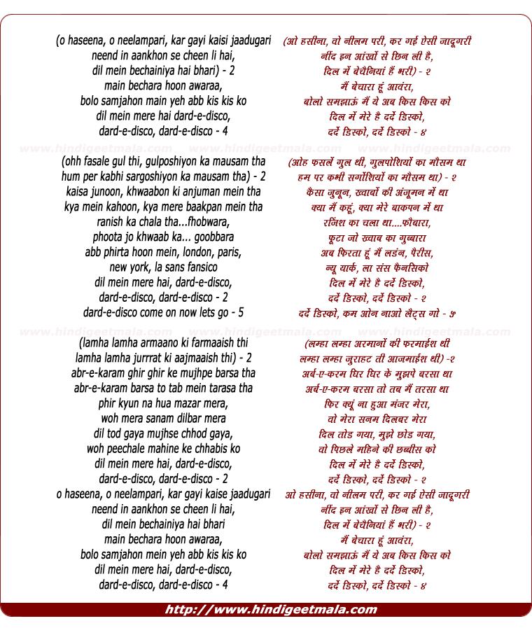 lyrics of song Dard E Disco