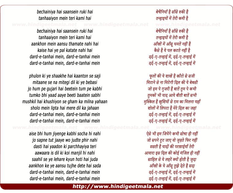 lyrics of song Dard-E-Tanhai Mein