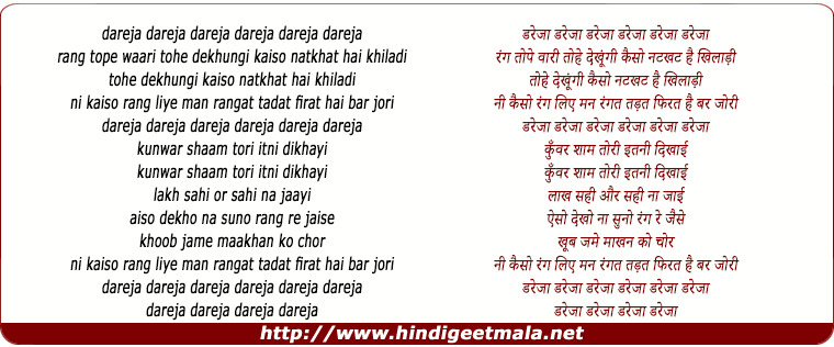 lyrics of song Dareja Dareja