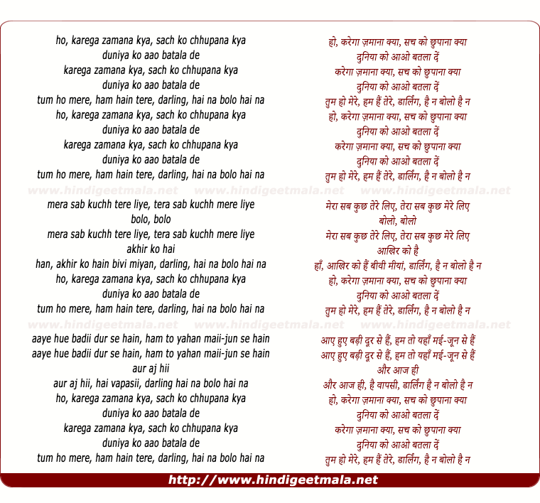 lyrics of song Darling Hain Na Bolo