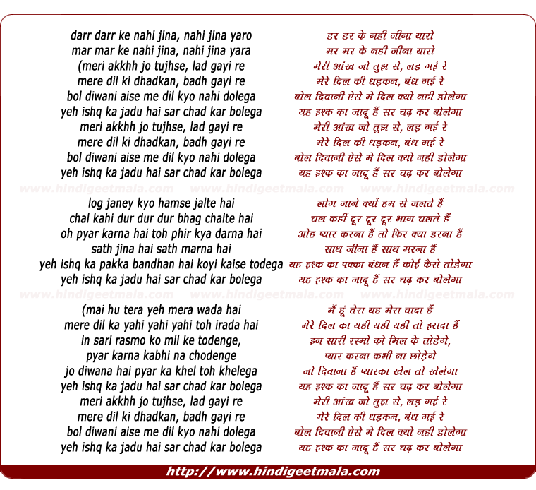lyrics of song Darr Darr Ke Nahee Jina