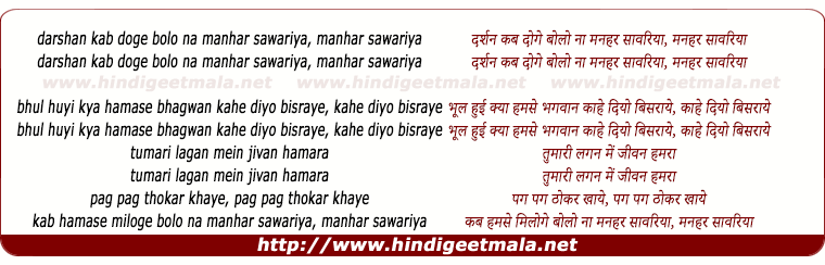 lyrics of song Darshan Kab Doge Bolo Na