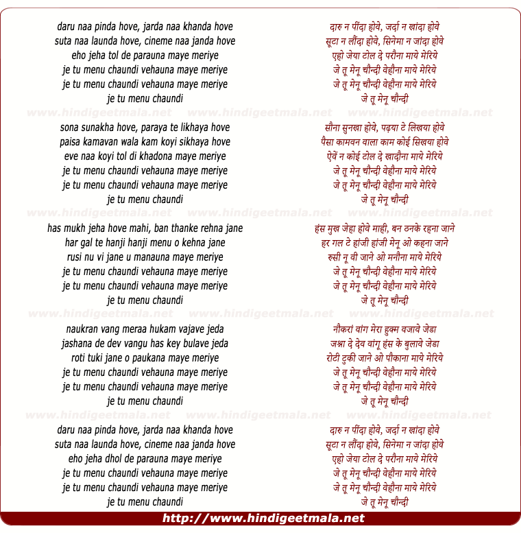 lyrics of song Daru Naa Pinda Hove