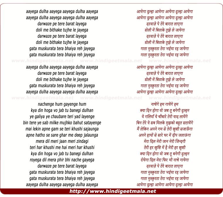 lyrics of song Darwaaze Pe Tere Baaraat