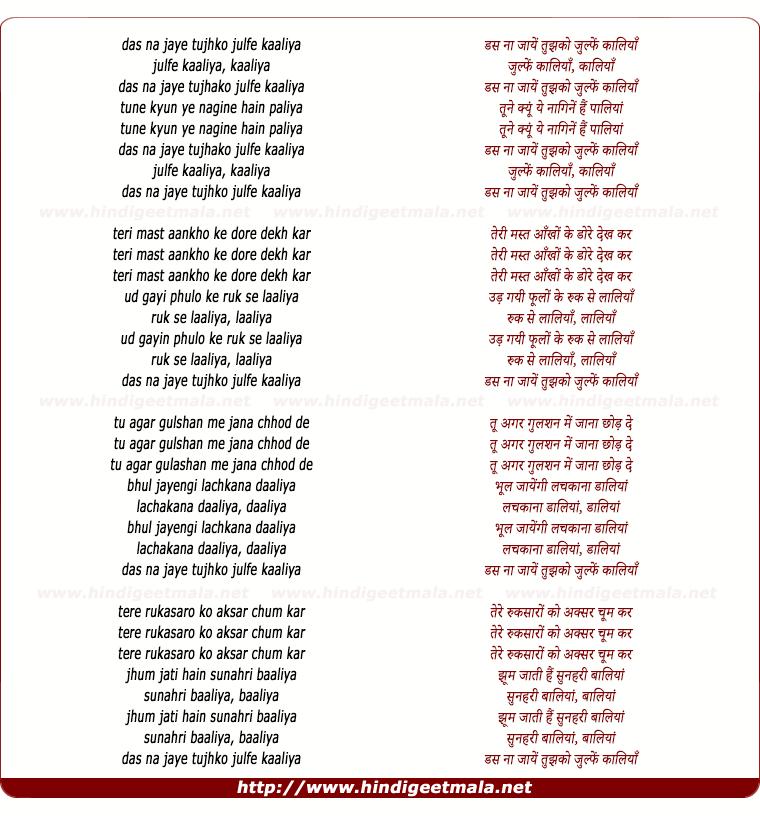 lyrics of song Das Na Jaye Tujhako Julfe Kaliya
