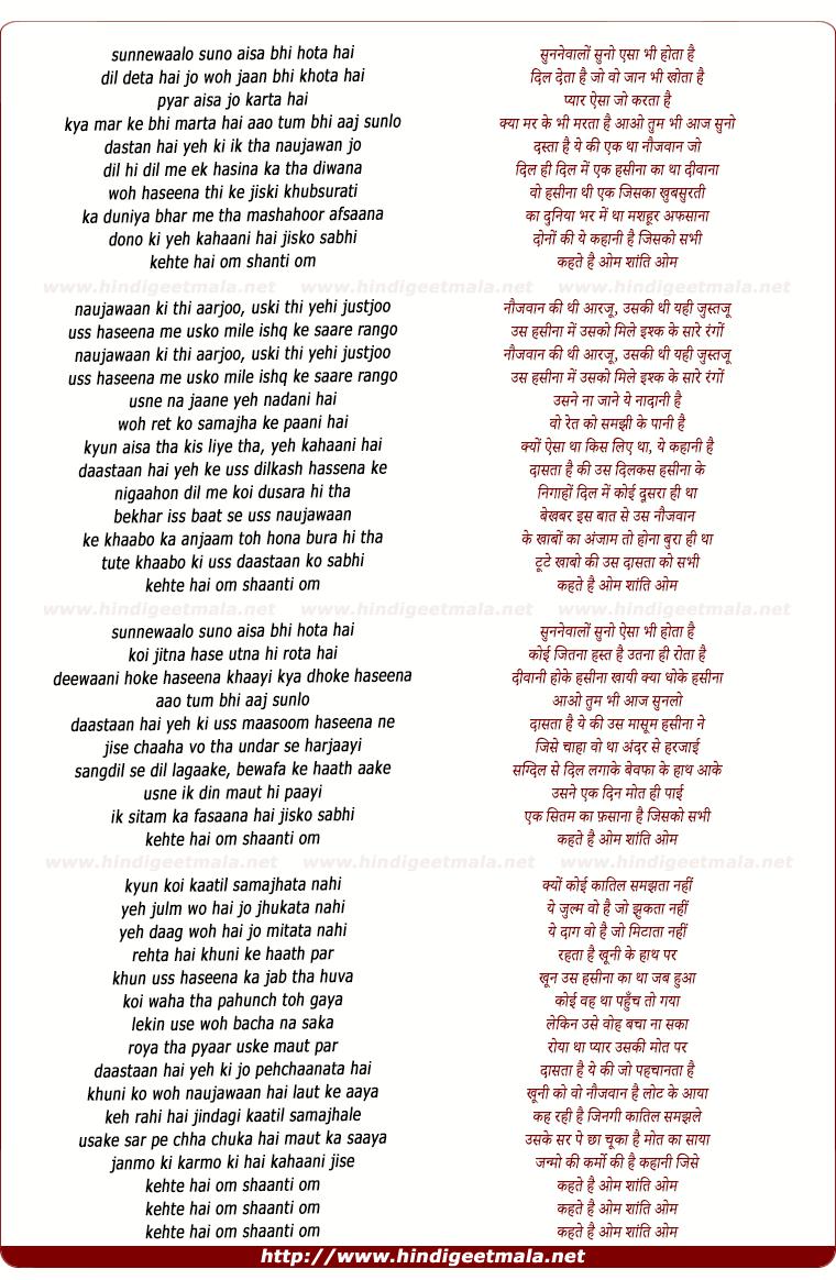 lyrics of song Dastaan-E-Om Shanti Om