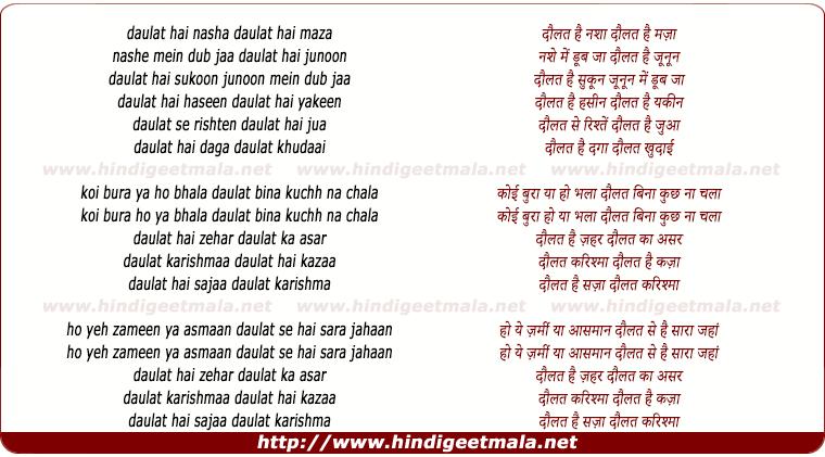 lyrics of song Daulat Hai Nasha Daulat Hai Maza