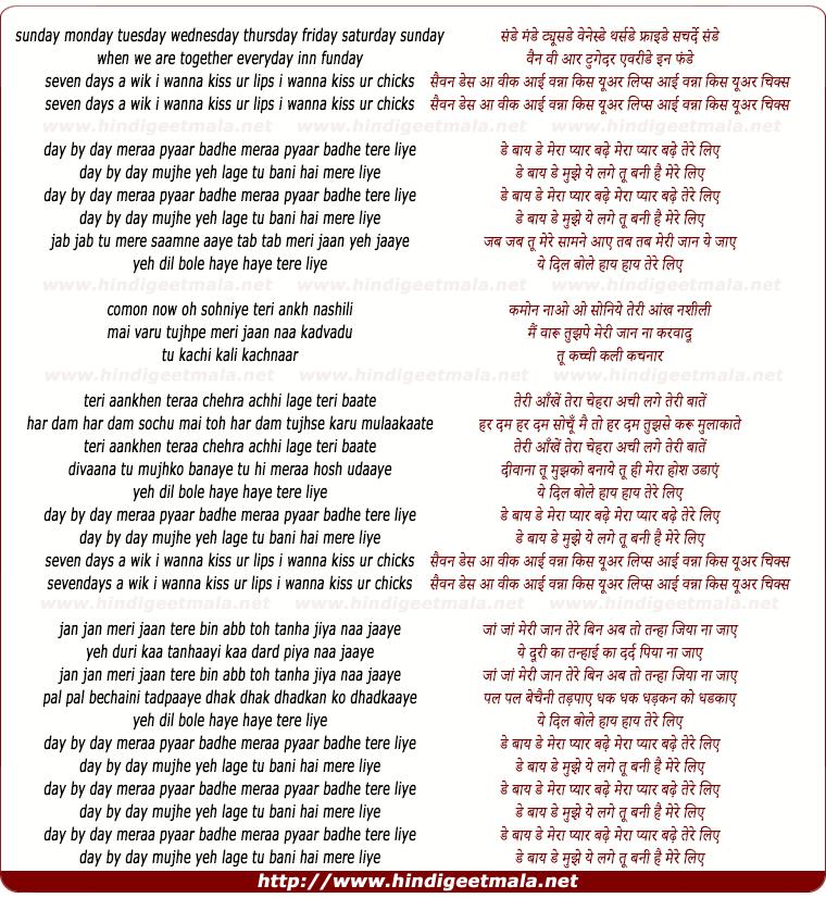 lyrics of song Day By Day Mera Pyaar Badhe