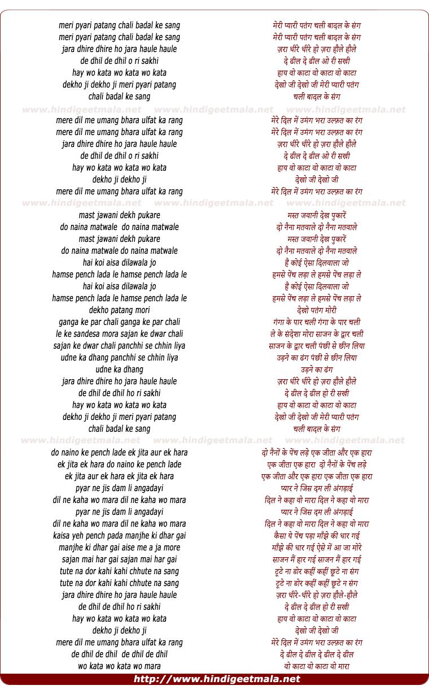 lyrics of song Meri Pyari Patang Chali Badal Ke Sang