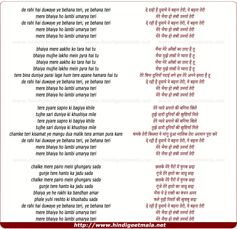 lyrics of song De Rahi Hai Duain Ye Behana Teri