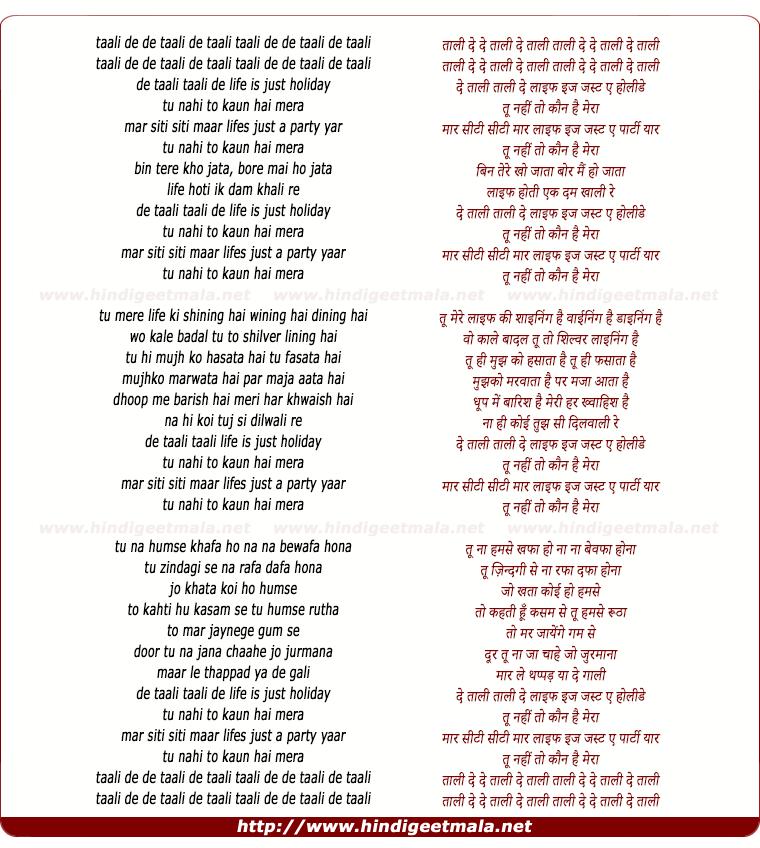 lyrics of song De Taali (The Clap Trap Mix)