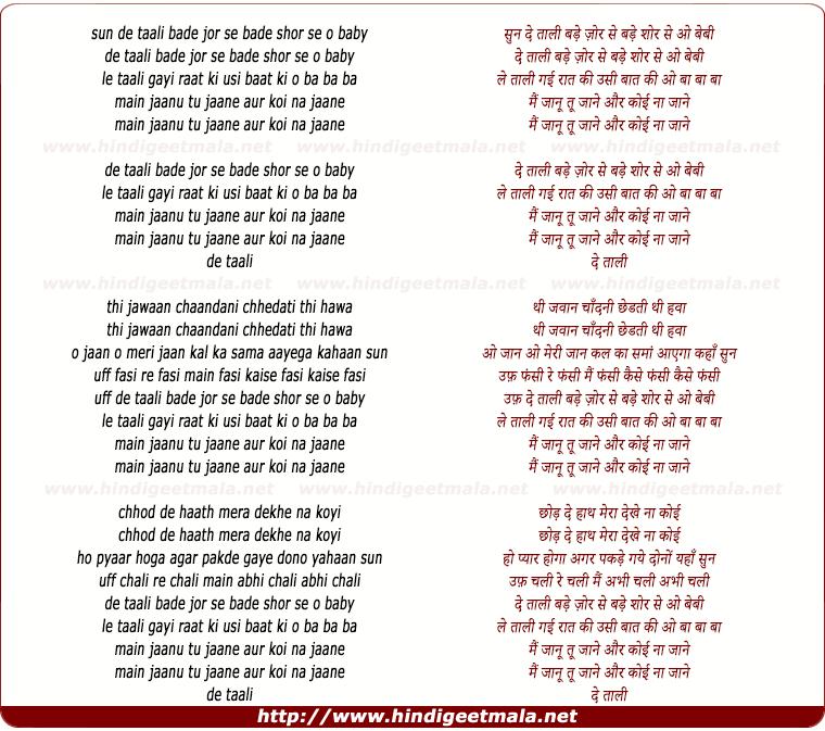 lyrics of song De Taali Bade Jor Se