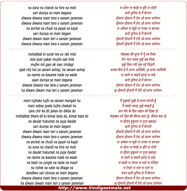 lyrics of song Deewaana Deewaana Main Tera O Sanam Jaanemann