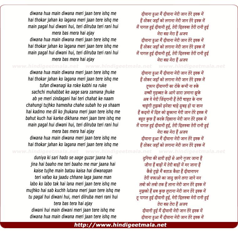 lyrics of song Deewana Huwa Main Deewana Meri Jaan
