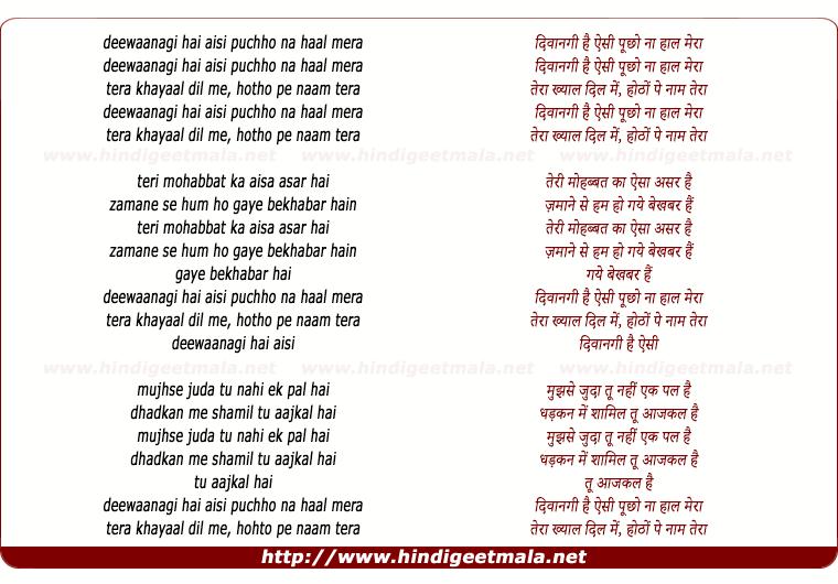 lyrics of song Deewaanagi Hai Aisi