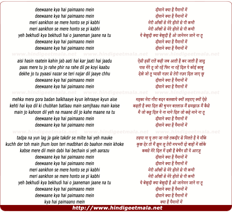 lyrics of song Diwane Kya Hai Paimano Me