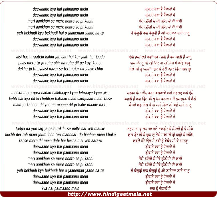lyrics of song Diwane Kya Hai Paimano Me