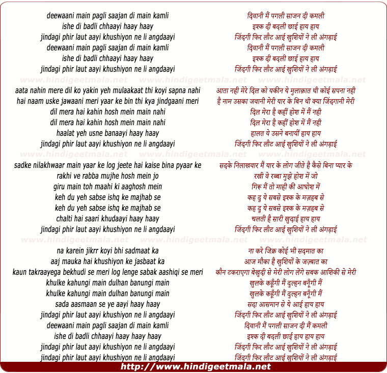 lyrics of song Deewaani Main Pagali
