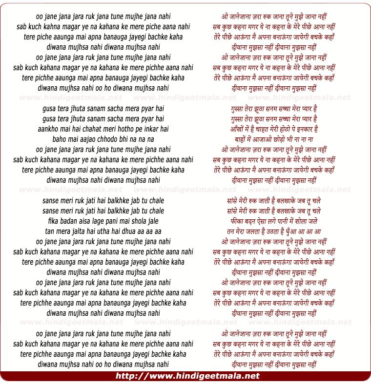 lyrics of song Deewana Mujhsa Nahin
