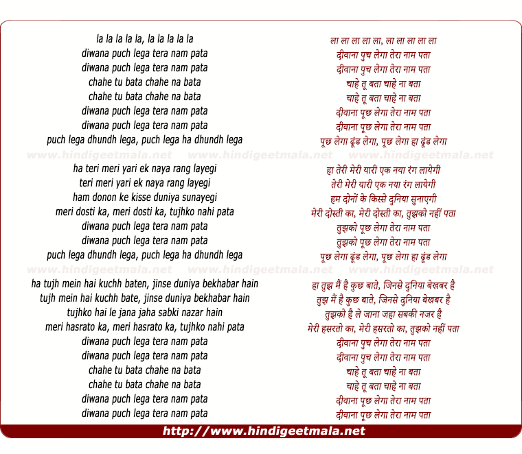 lyrics of song Deewana Pooch Lega Tera Naam Pata