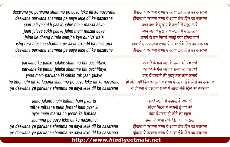 lyrics of song Deewana Ye Parwana