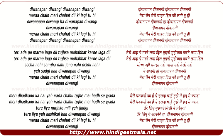 lyrics of song Deewanapan Deewangi