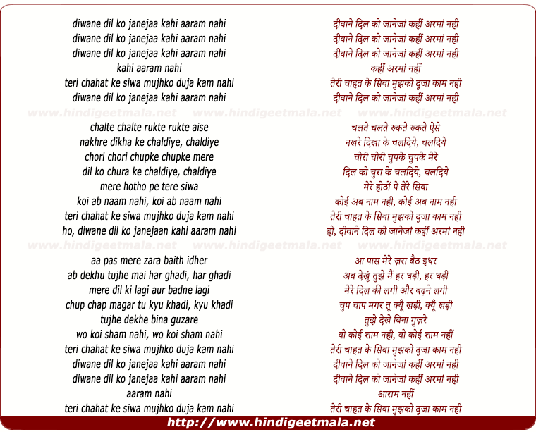 lyrics of song Deewane Dil Ko
