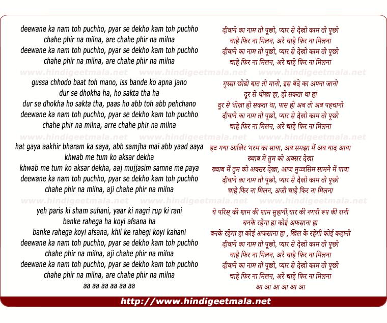 lyrics of song Deewane Kaa Nam Toh Puchho
