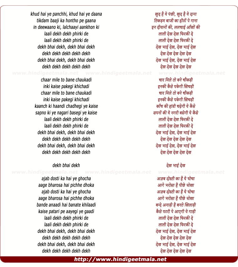 lyrics of song Dekh Bhai Dekh