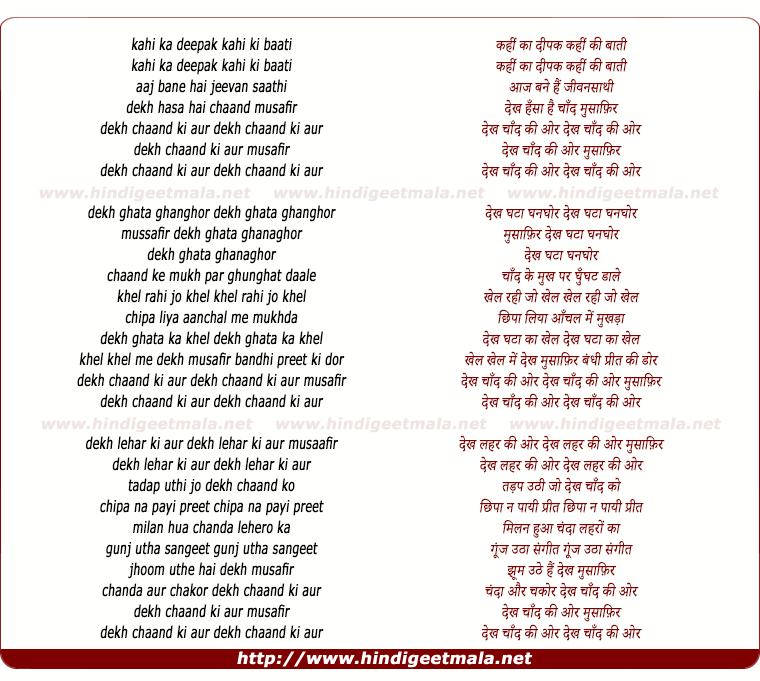 lyrics of song Dekh Chand Ki Aur