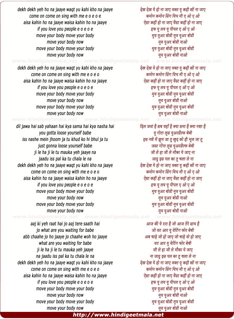lyrics of song Dekh Dekh Ye Ho Na Jaaye